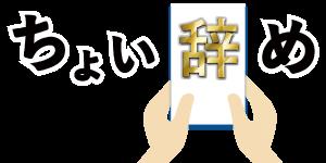 【会社の辞め方】仕事を辞める時に知りたい退職方法の全て|ちょい辞め.jp